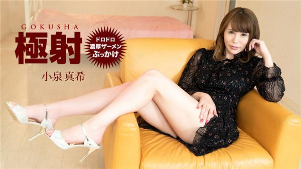 1Pondo 011820_962 One road 011820_962 Extreme shooting Maki Koizumi 1