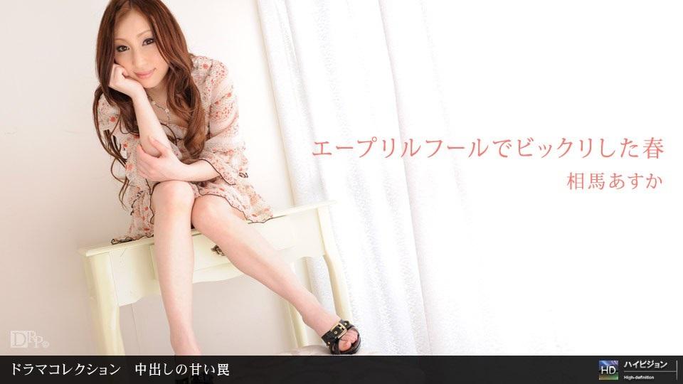 1pon 040110_804 Asuma Soma sweet trap of creampie 1