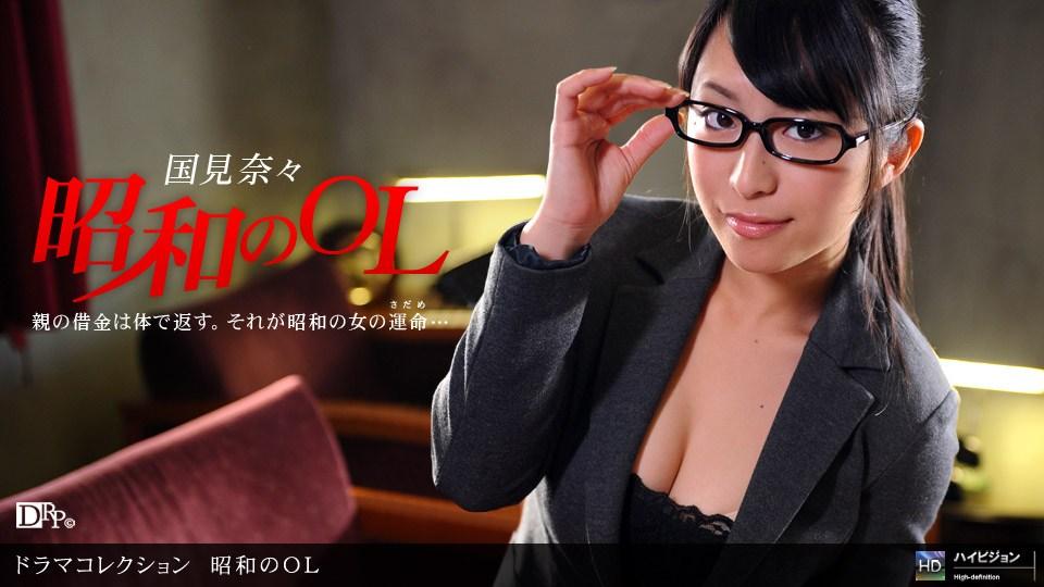 1pon 042910_823 Nana Kunimi Showa OL-Part 1 1