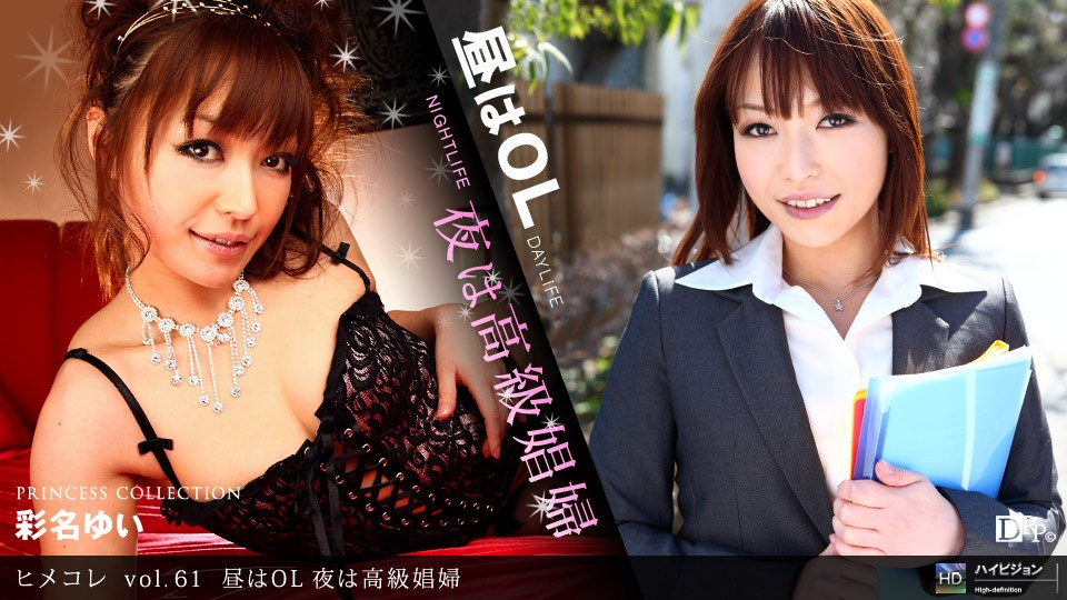 1pon 050610_828 Yui Ayana HimeColle vol.61 OL OL is a high class prostitute at night 1