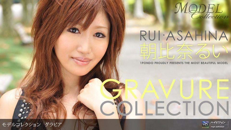 1pon 051510_834 Rui Asahina Model Collection select… 89 gravure 1