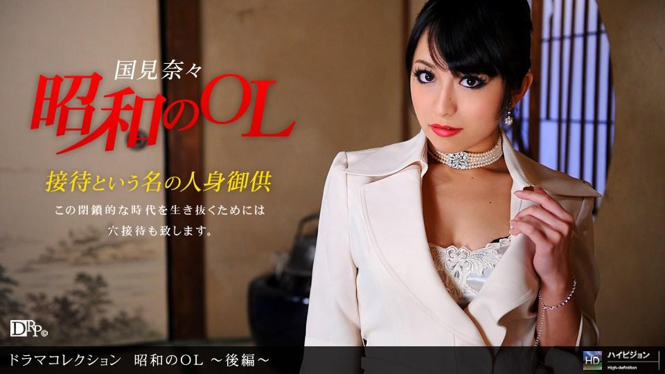 1pon 051910_837 Nana Kunimi Showa OL-Sequel- 1