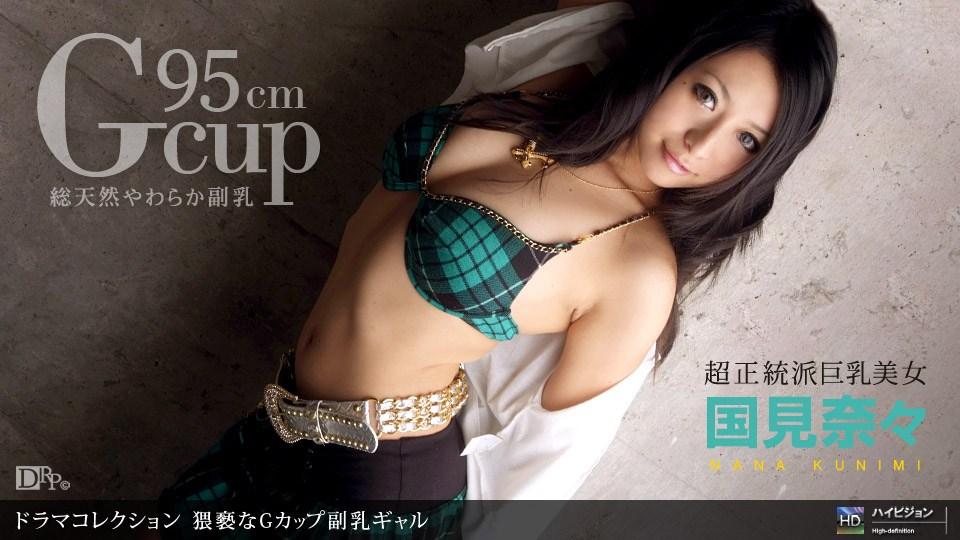 1pon 060310_848 Nana Kunimi Obscenity G cup vice milk gal 1