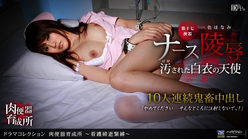 1pon 060410_849 Isshiki Honami Meat Urinal Training Center-Nurse's Bondage 1