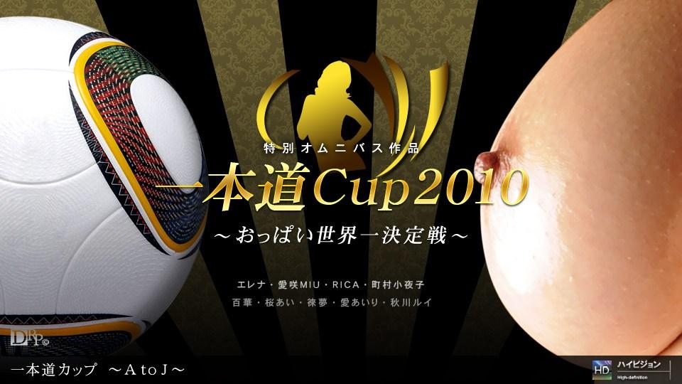 1pon 061010_853 Raimu, Aisaki MIU, Ai Sakura One-way Road Cup A to J 1