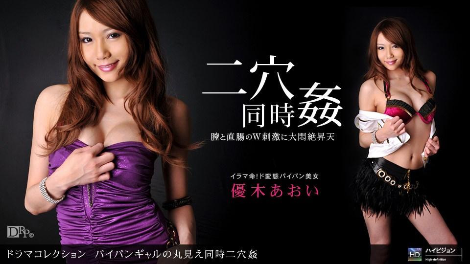 1pon 061110_854 Aoi Yuuki Shaved gal full view simultaneous double penetration 1