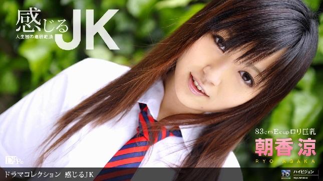 1pon 061810_859 Ryo Asaka feels JK 1