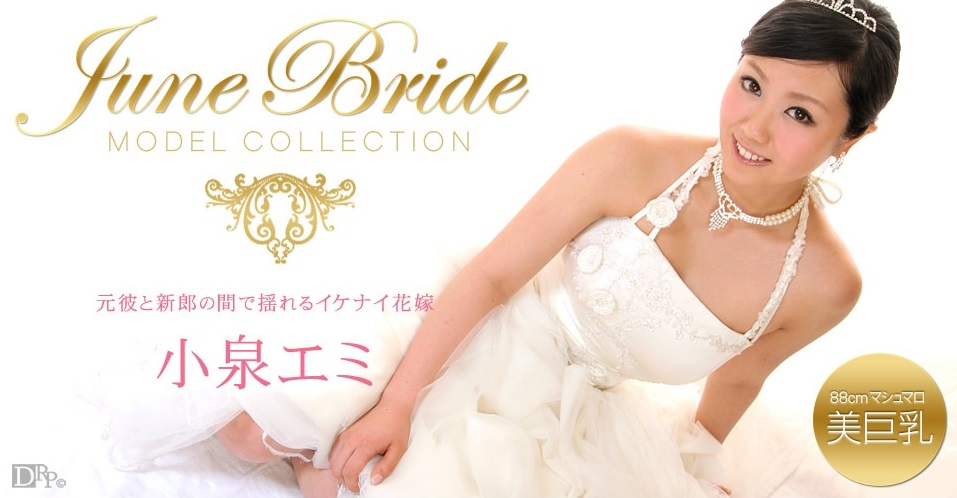 1pon 062510_864 Emi Koizumi Model Collection select… 91 June Bride 1