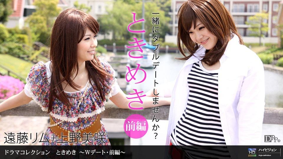 """1pon 062610_865 """"Tokimeki 15-W Dating-Part 1"""" 1"""