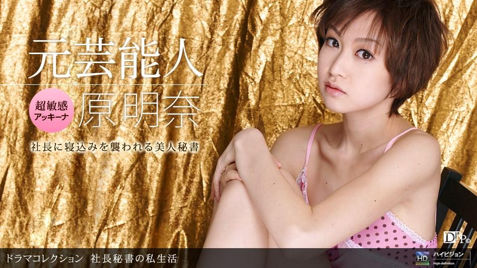 1pon 070210_869 Akira Hara Private life of president secretary 1