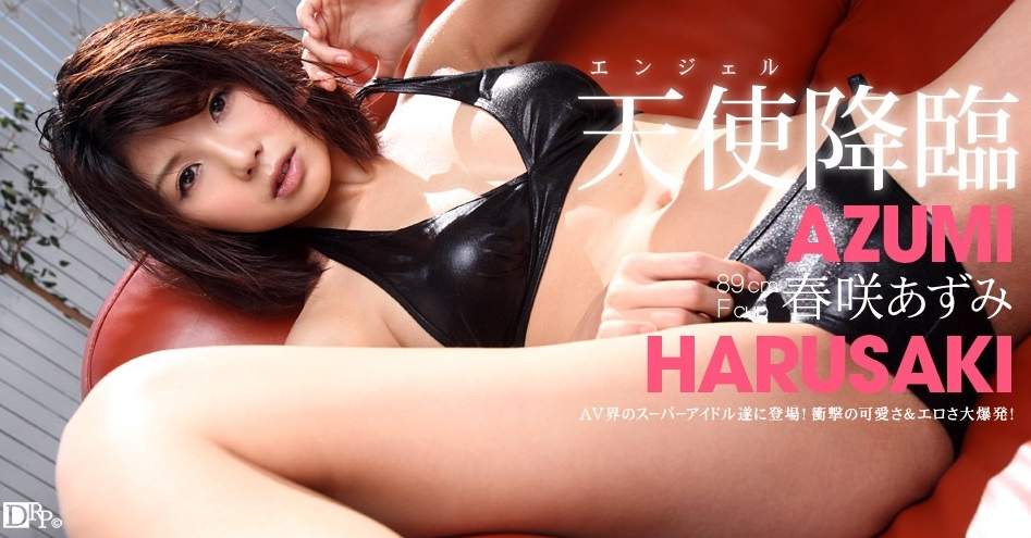 1pon 071310_877 Azumi Harusaki Azumi pictorial book 1