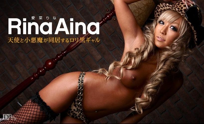 1pon 071510_878 Rina Aina compliant loli black gal meat doll Part2 1