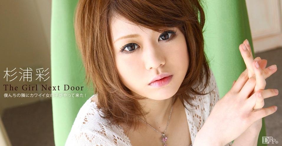 1pon 071710_880 Aya Sugiura THE GIRL NEXT DOOR 1