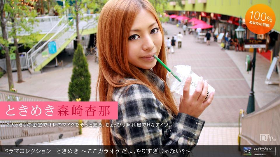 1pon 072310_884 Anna Morisaki Tokimeki 16-Heres karaoke isnt it too much 1