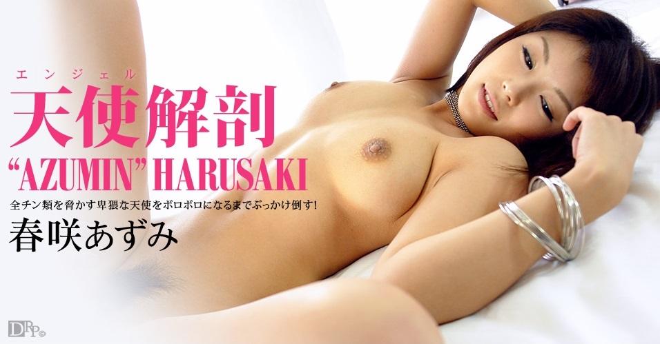 1pon 080510_891 Harusaki Azumi Azumino dissection experiment 1