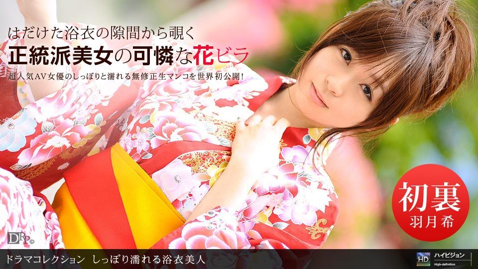 1pon 080710_893 Nozomi Hazuki Yukata beauty getting wet 1