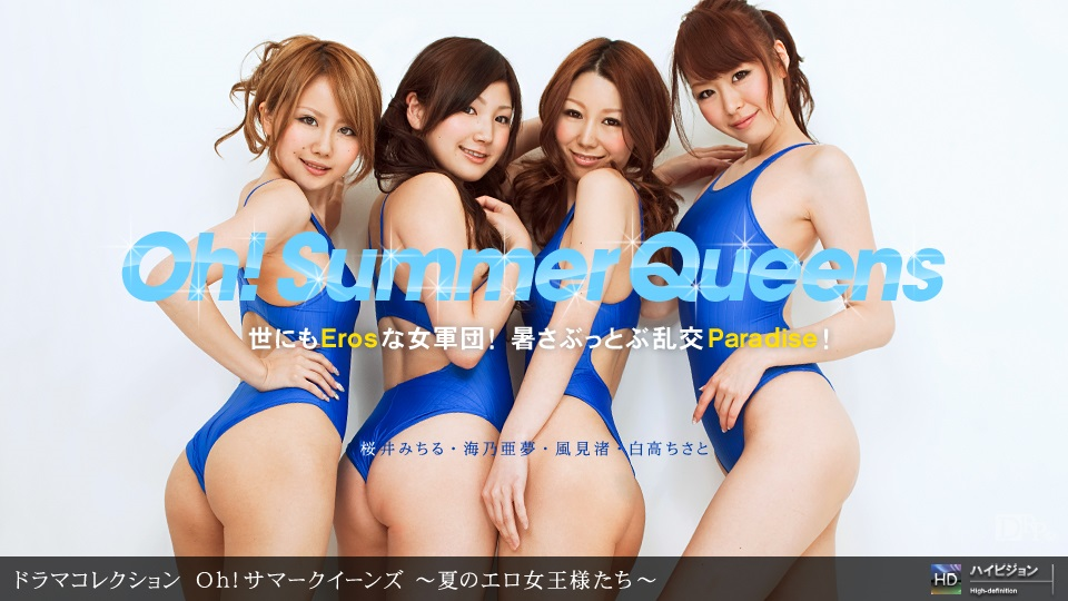 1pon 081310_906 Nagomi Kazami Michiru Sakurai Chisato Shirataka Ayumi Umino Oh Summer Queens  Erotic Queens in Summer 1