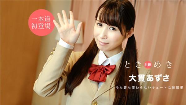 1Pondo 020920_972 One-way road 020920_972 Tokimeki-Delusion of uniform era-Azusa Onuki 1