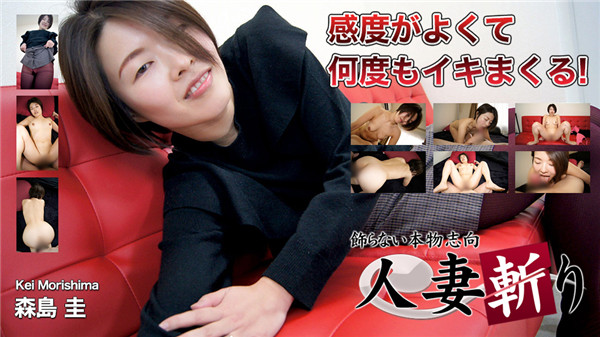 C0930 hitozuma1307 Married wife slash Kei Morishima 38 years old 1