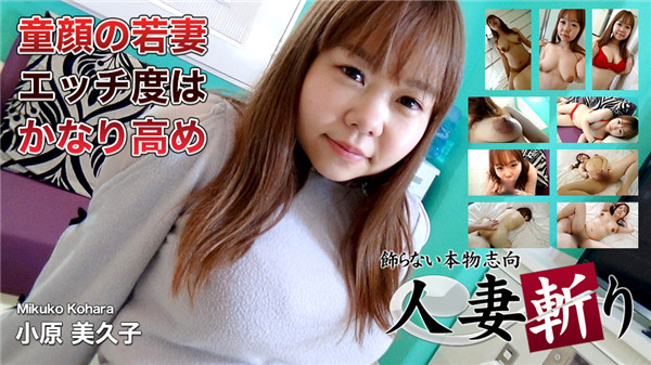 C0930 hitozuma1308 Housewife slash Mikuko Ohara 29 years old 1