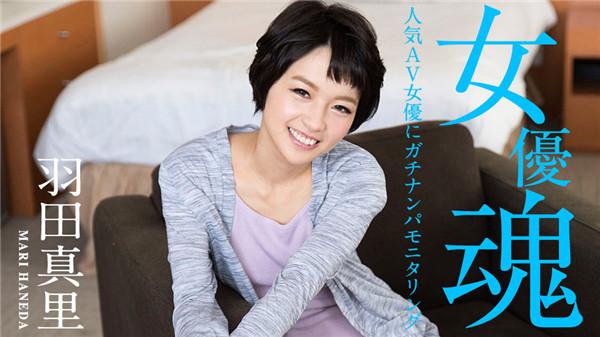 Caribbeancom 012320-001 Caribbeancom 012320-001 Actress Soul-Popular AV Actress Monitoring Really-Mari Haneda 1