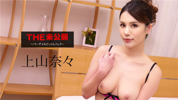 Caribbeancom 012220-001 Caribbeancom 012220-001 THE Undisclosed Virtual Cum Blow Nana Kamiyama 1