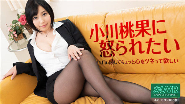 Caribbeancom 012620-001 Caribbeancom 012620-001 I want to be abused by a beautiful person-A steamy black pantyhose beauty cums on her own with a gigantic piston-Momoka Ogawa 1