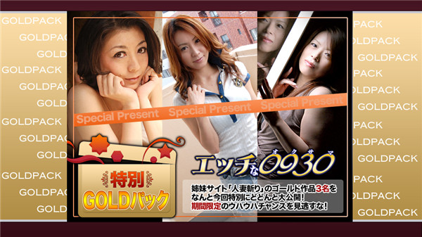 H0930 ki200208 Naughty 0930 Married Woman Gold Pack 20 Years Old 1