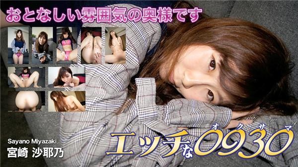 H0930 ori1561 Horny 0930 Miyazaki Sayano 28 years old 1