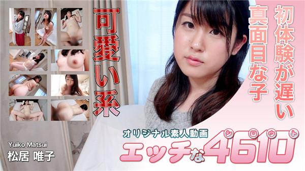 H4610 ki200216 Naughty 4610 Yuko Matsui 26 years old 1