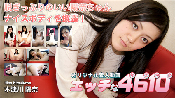 H4610 ori1713 Horny 4610 Yuna Kizugawa 21 years old 1