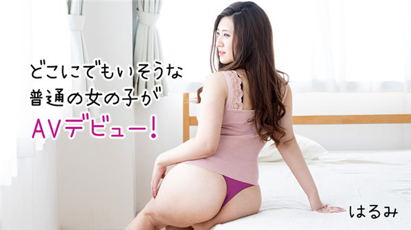 HEYZO 2179 An ordinary girl who seems to be everywhere debuts AV! – Harumi 1