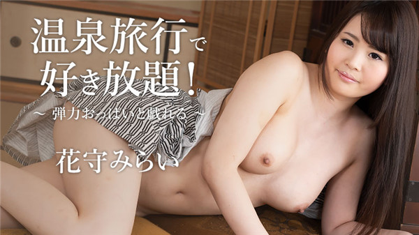 HEYZO 2197 All-you-can-eat hot spring trip  Play with elastic boobs -Mirai Hanamori 1