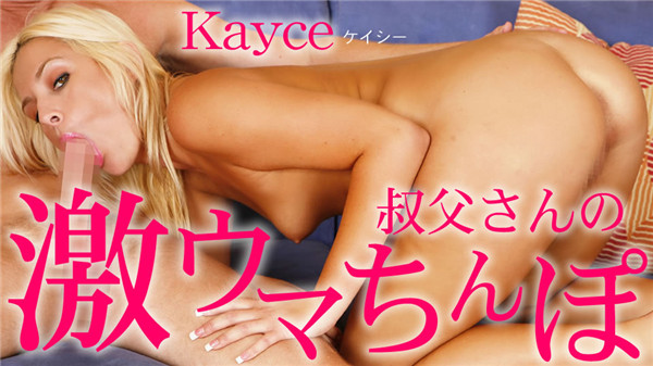 Kin8tengoku 3201 Fri 8 heaven 3201 blonde heaven uncle's intense horse cock Kayce Brooks / Casey 1