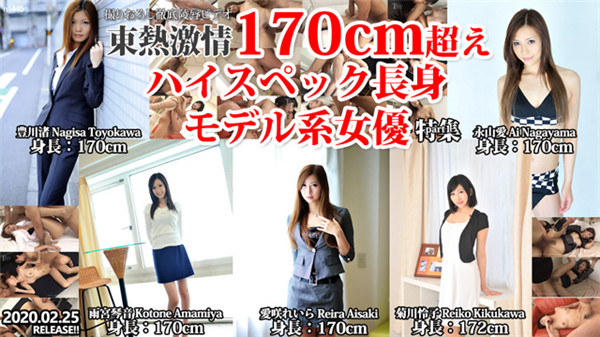 Tokyo Hot n1445 TOKYO HOT TOKYO HOT Passion 170cm High Specification Tall Model Actress Special Part1 1