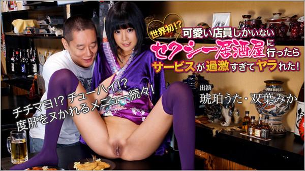 XXX-AV 20678 Futaba Mika Amber Uta Sexy Izakaya Full High Definition vol02 1