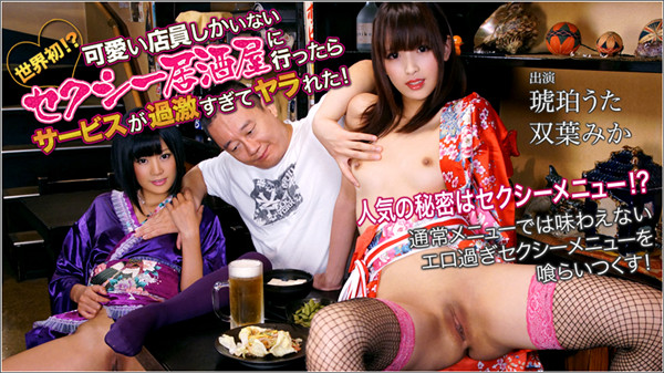 XXX-AV 20679 Futaba Mika Amber Uta Sexy Izakaya Full High Definition vol03 1