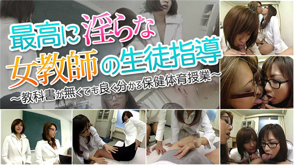 XXX-AV 23065 The Most Indecent Female Teacher's Life Guidance Part1 Matsumoto Arisa Kazama Yumi Kaori Minamihara 1