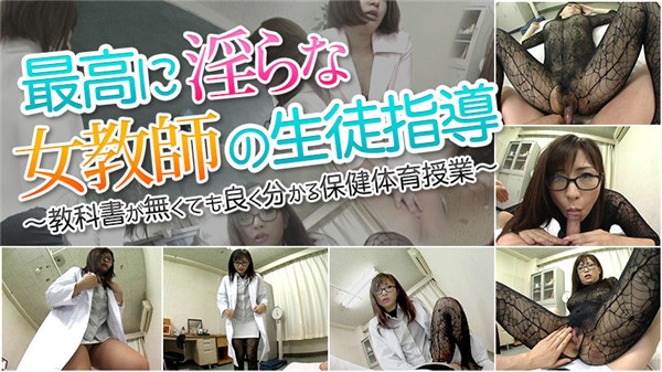 XXX-AV 23067 Life guidance of the most indecent female teacher Part3 Matsumoto Arisa Kazama Yumi Minamihara Kaori 1