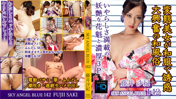 XXX-AV 24263 Sky Angel Blue Vol.142 Saki Fujii Part1 1