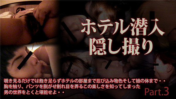 XXX-AV 24285 hotel sneaking hidden camera part3 1