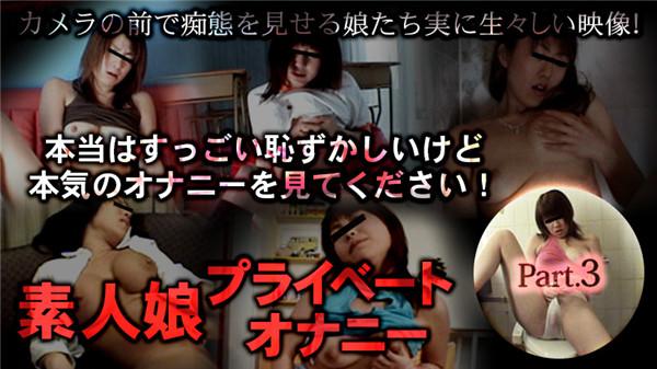 XXX-AV 24255 amateur daughter private masturbation part03 1