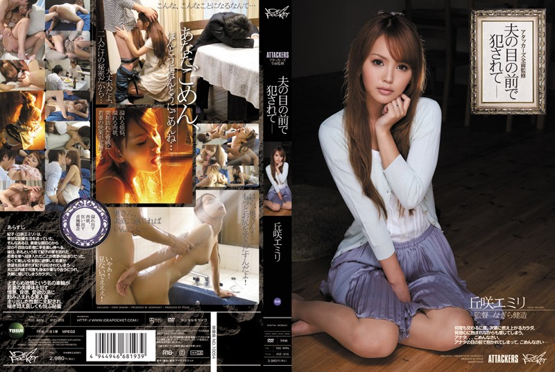 IPZ-015 Uncensored Leaked Attackers Full Supervision Fucked In Front Of Her Husband 1