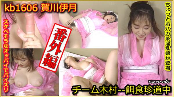 Tokyo Hot kb1606 Tokyo Hot Team Kimura Extra Edition  Itsuki Kagawa 1