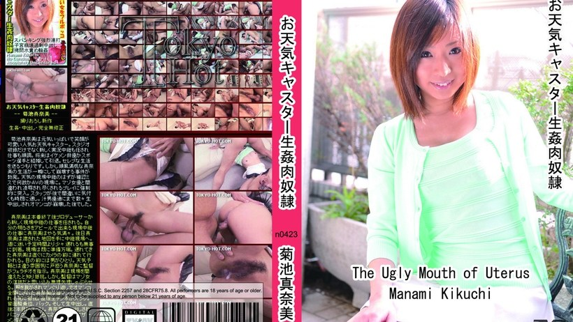N0423 Weather caster raw can meat slave 1