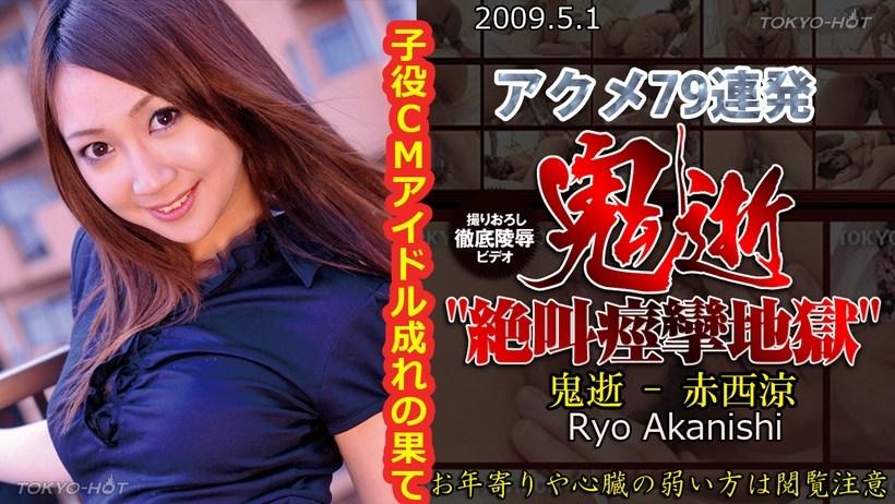N0428 Oni dies – Ryo Akanishi 1