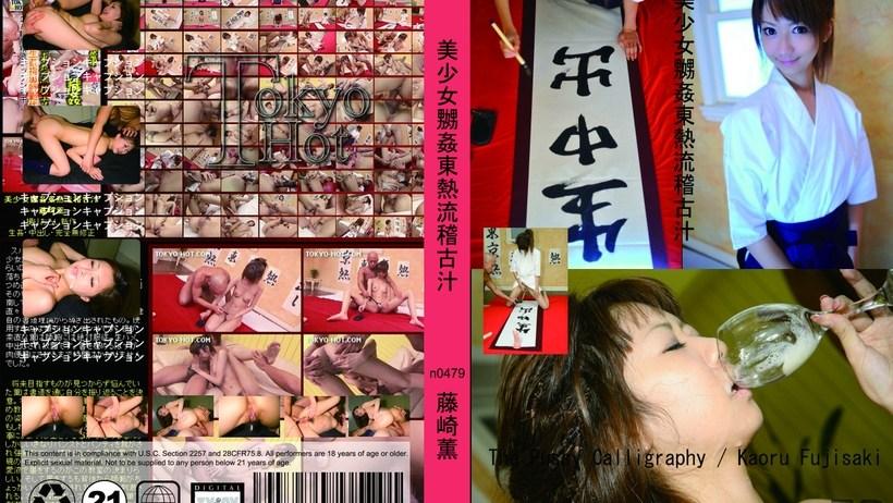 N0479 Bishoujo Tang Kang Tong Ryu Rehearsal Juice 1