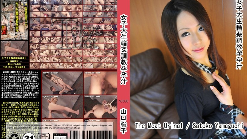 N0508 Female College Student Kang Training Impregnation Juice 1