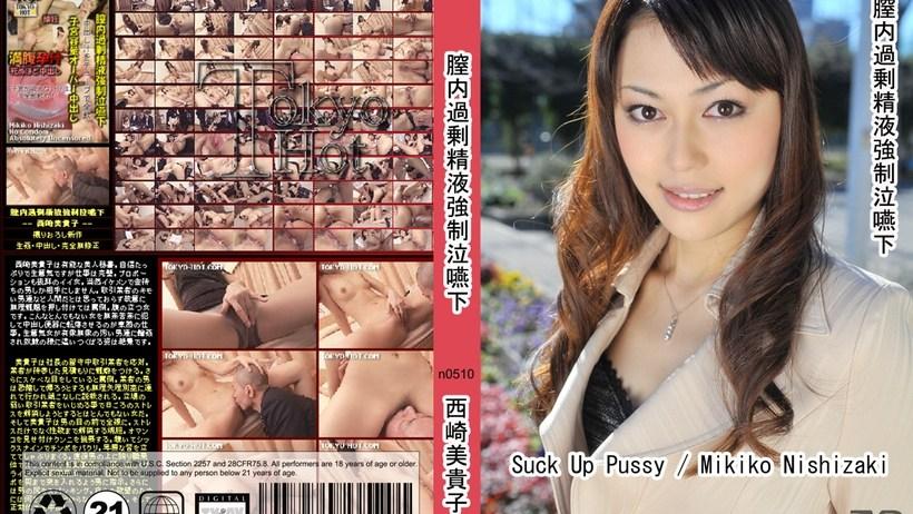 N0510 Swallowing excessive semen in vagina 1