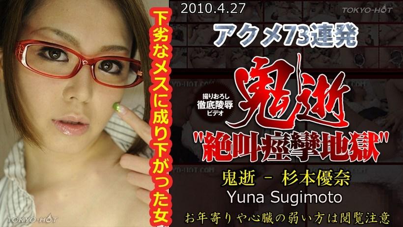 N0531 Oni dies  Yuna Sugimoto 1
